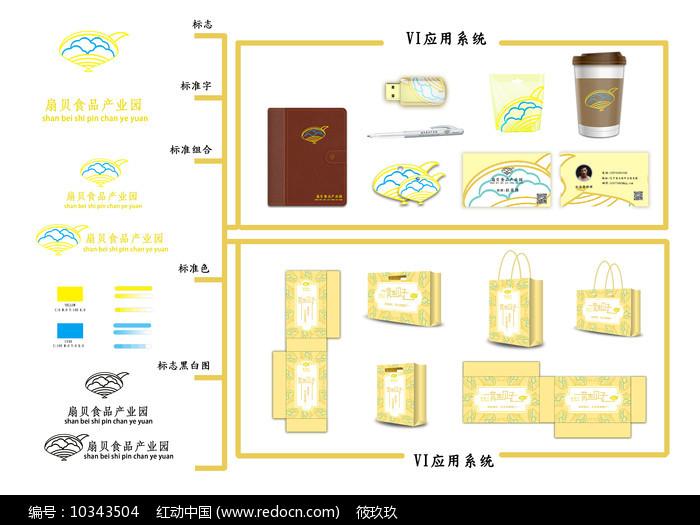 海洋海鲜黄蚬子VI模板图片