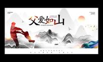 水墨中国风父亲节海报