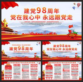 中国共产党建党98周年展板设计