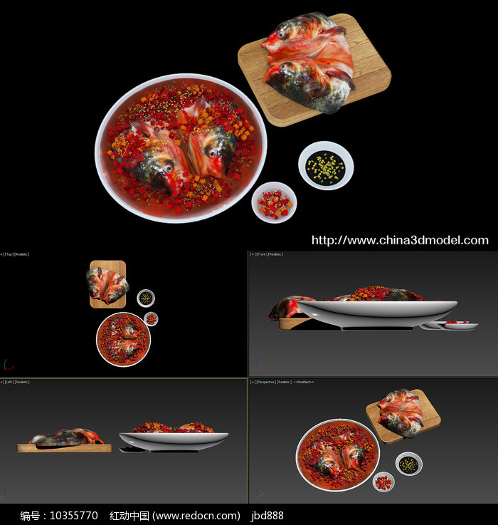 3dmax模型-剁椒鱼头图片