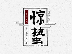 二十四节气水墨书法艺术字