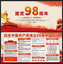 2019年七一建党98周年宣传展板