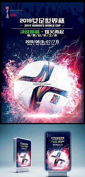 2019法国女足世界杯海报
