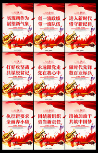 2019共筑中国梦党建标语展板
