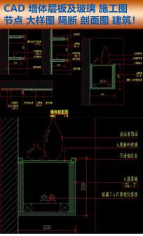 CAD墙体层板施工图节点大样图隔断