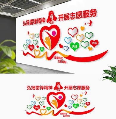 爱心志愿者服务站社区救助站文化墙