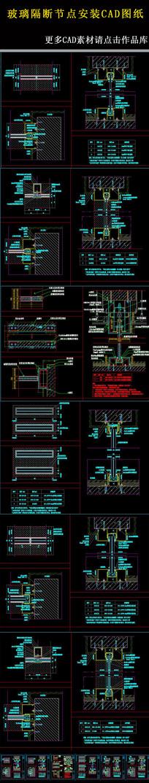 玻璃隔断安装CAD图纸