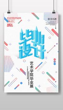 炫彩几何毕业设计展海报