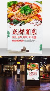 成都冒菜美食宣传海报