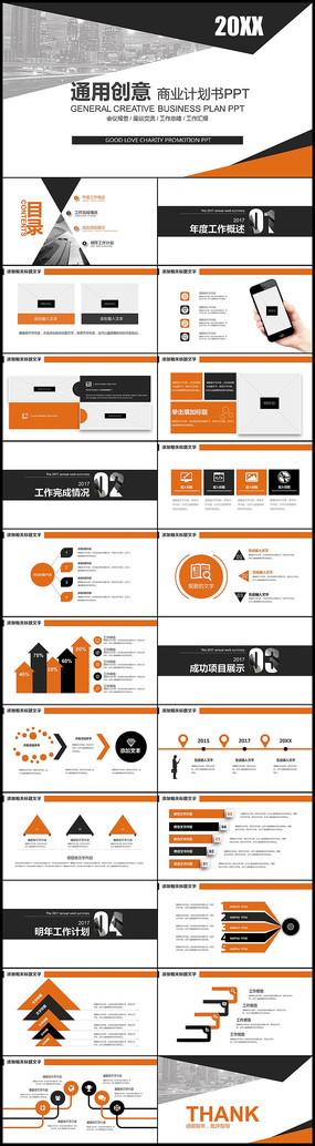 橙黑色创意商业计划商务通用ppt模板