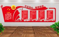 党建文化墙党员活动室入党誓词形象墙