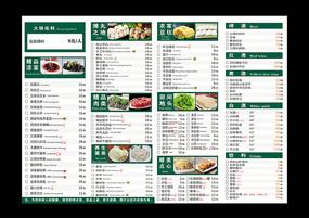 饭店餐厅菜单菜谱