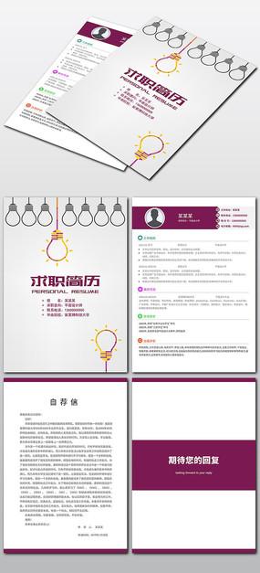 个性灯泡个人求职简历封面设计