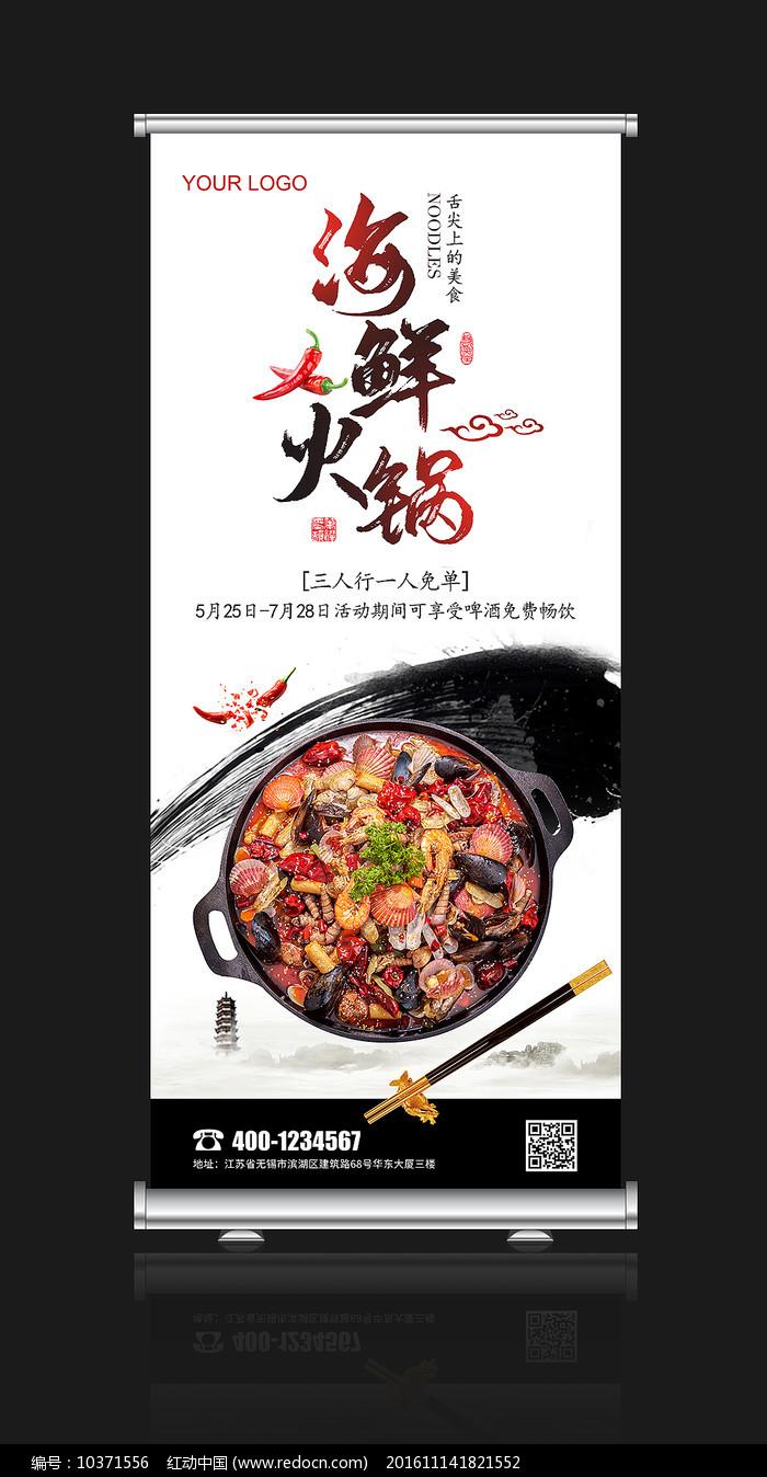 海鲜火锅店促销宣传X展架设计图片
