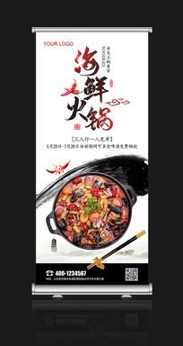 海鲜火锅店促销宣传X展架设计