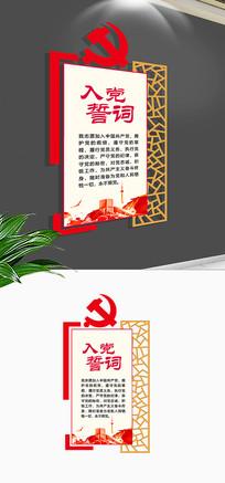 红色入党誓词文化队员宣誓墙口号文化墙