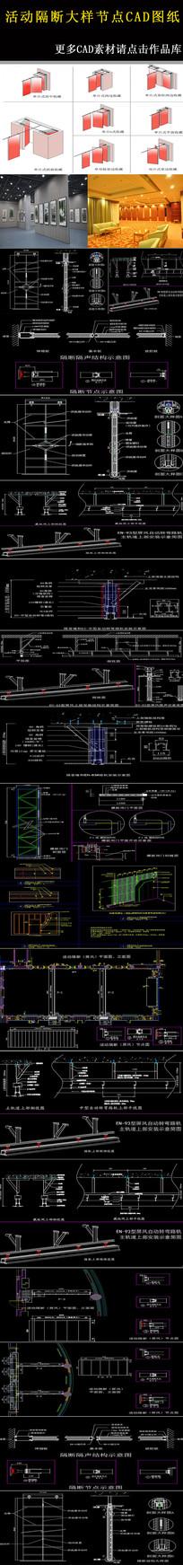 活动隔断大样节点CAD施工图