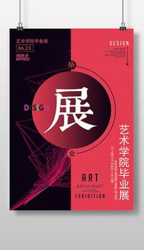 简约毕业设计作品展海报设计