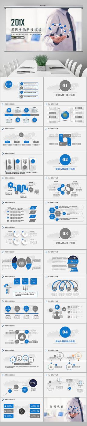 蓝色DNA基因细胞医疗行业医学研究PPT