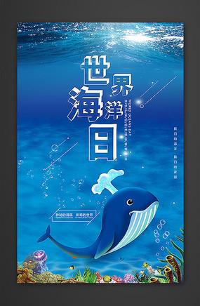 蓝色世界海洋日宣传海报