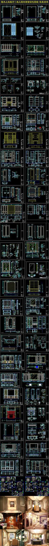 上海展廳丨施工圖+木飾面深化圖紙