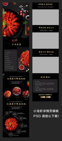 淘宝龙虾详情页模板