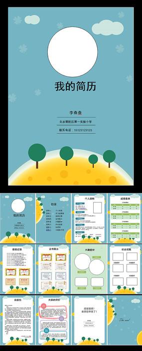 小清新绿色自我介绍小升初简历