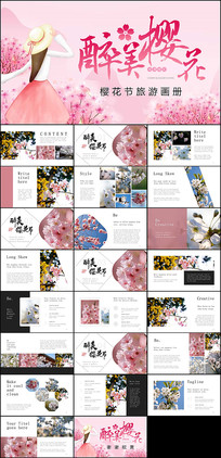 樱花欣赏PPT模板