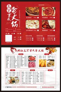 正宗重庆老火锅菜单