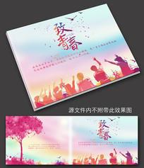 致青春毕业季纪念画册封面设计