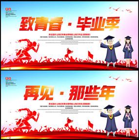 致青春毕业季宣传展板设计