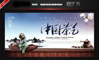 中国茶艺茶海报