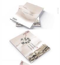 中国风雅致浠水招商画册封面