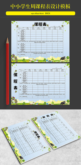 中小学生教学计划周课程表设计模板WORD