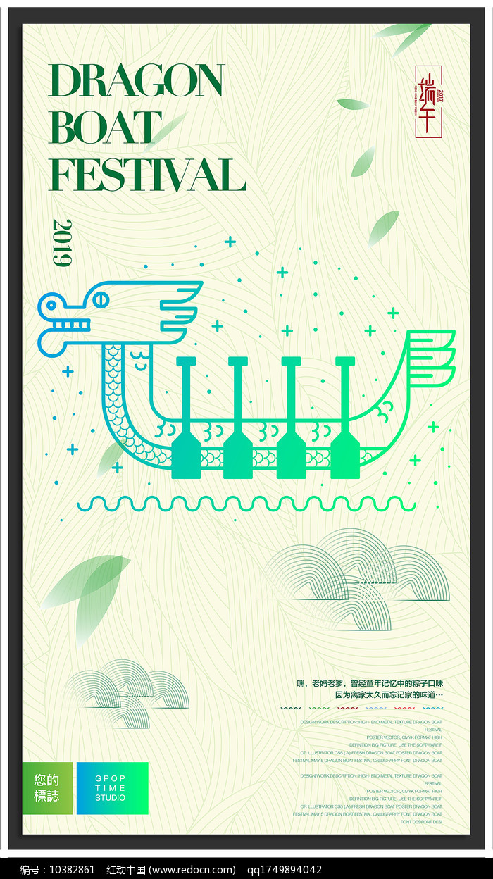 创意龙舟端午节海报图片
