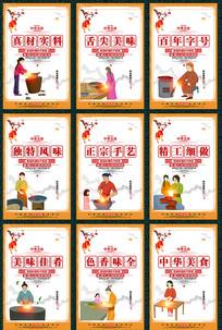 创意中国风中华美食挂画设计