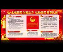 党建新时代共青团文化宣传栏