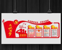 大气共筑中国梦两学一做党建文化墙