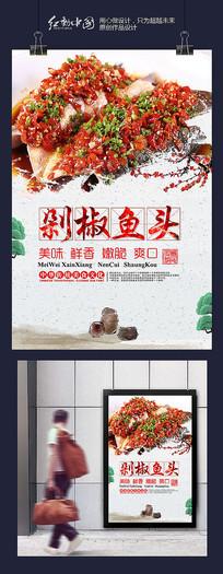 剁椒鱼头美食海报设计