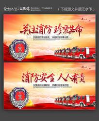 关注消防珍爱生命消防展板