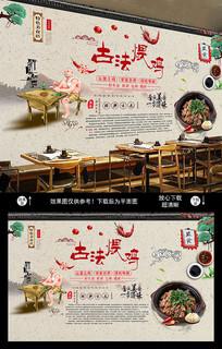 古法煨鸡海报背景墙