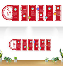 红色古典企业创意文化墙