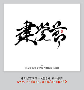 建党节书法字