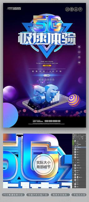 科技极速体验5G海报
