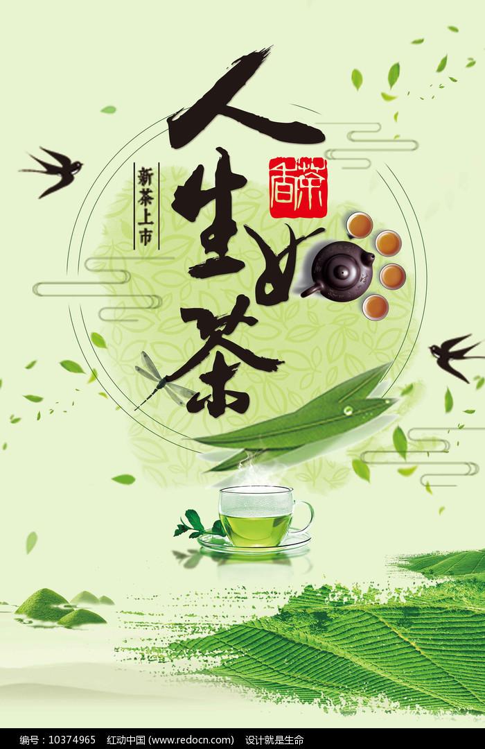 绿茶海报人生如茶叶海报图片