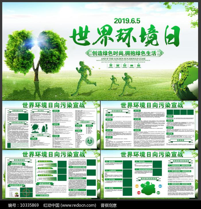 绿色世界环境日宣传展板图片