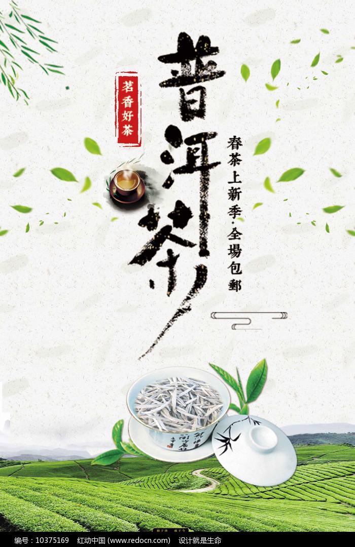 普洱茶叶广告海报模板图片