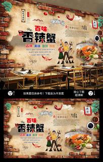 香辣蟹海报美食背景墙