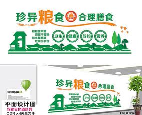 绿色节约粮食文化墙设计
