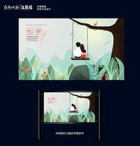 原创清新插画风情侣七夕情人节海报